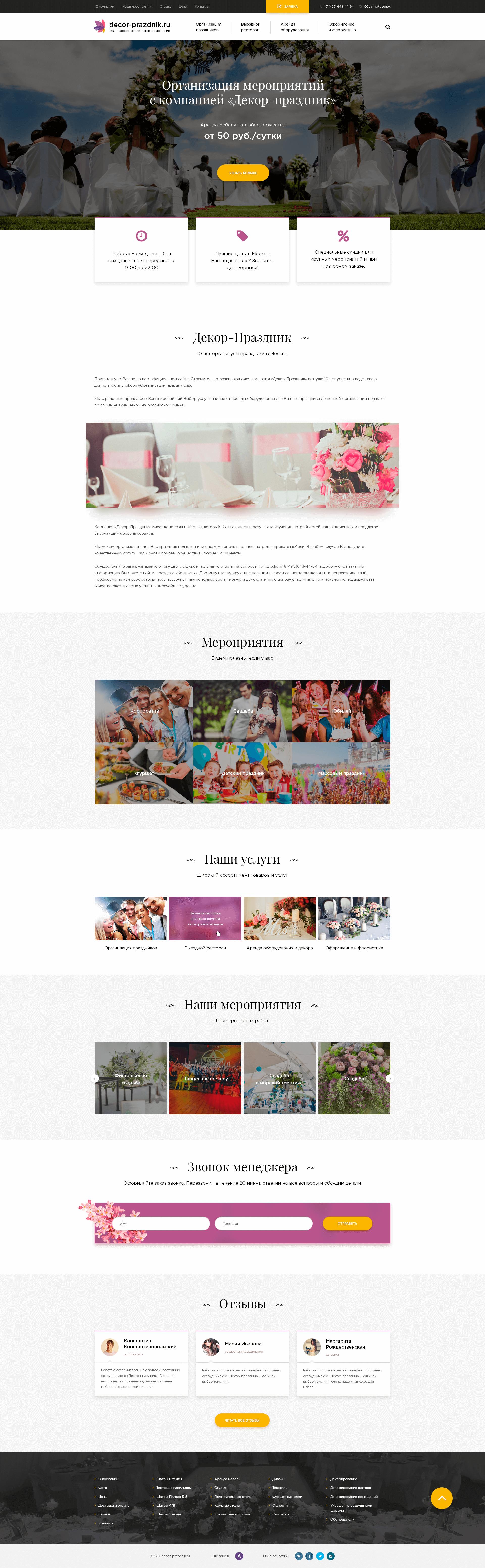 Процесс разработки дизайн-макетов сайта