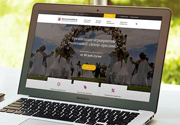 Разработка дизайн-макета сайта